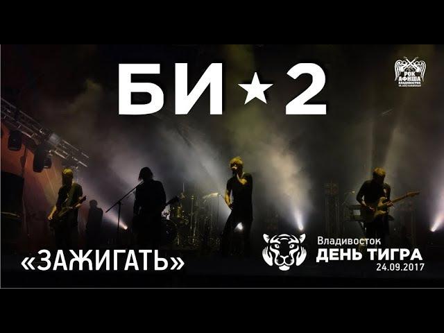 Би-2 - Зажигать (Live, Владивосток, 24.09.2017)