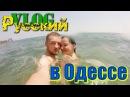 РУССКИЙ В ОДЕССЕ / Жемчужина у Черного моря
