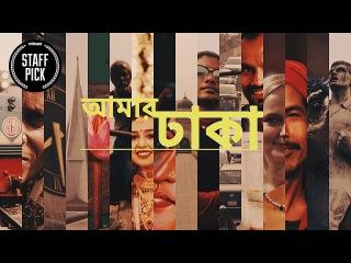 Amar Dhaka | আমার ঢাকা| Bangladesh