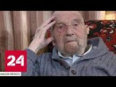 Джордж БЛЕЙК: интервью в передаче «Вести в субботу» (ВГТРК /Россия/, 2017)