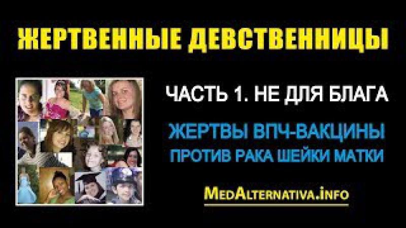Жертвенные девственницы (Жертвы ВПЧ-вакцины против рака шейки матки). Часть 1. Не ...