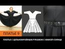 Платье отрезное без выкройки с треугольным вырезом и юбкой солнце с цельнокроеным рукавом Платье 9