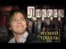 Группа Мумий Тролль (Илья Лагутенко) - рубрика Ликбез