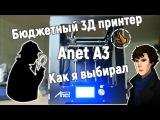 ANET A3 - Как я бюджетный 3D принтер выбирал