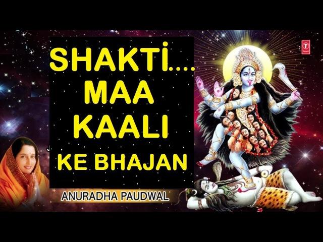 Shakti Maa Kaali Ke Bhajan I ANURADHA PAUDWAL I Navratri 2017 Special I Full Audio Songs