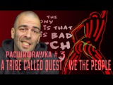 Расшифровка#3  A Tribe Called Quest  We The People  Перевод