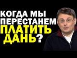 Евгений Федоров Когда мы перестанем платить дань 25.02.2017