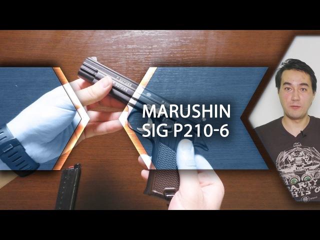 Marushin SIG P210-6 8mm