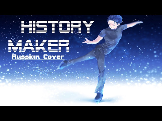 History Maker (Yuri on Ice)【RUSSIAN COVER】