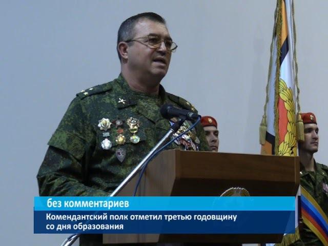 ГТРК ЛНР Комендантский полк отметил третью годовщину со дня образования 21 нояб