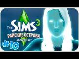THE SIMS 3 РАЙСКИЕ ОСТРОВА - ГОНКИ НА СКУТЕРАХ С ПРИЗРАКАМИ!