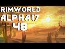 Прохождение RimWorld ИЗГНАННИК 48 ТАЙНАЯ КОМНАТА