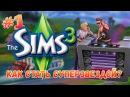 The Sims 3 Вперед к Успеху Как стать суперзвездой в Sims 3