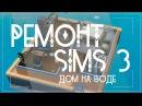 The Sims 3 Райские Острова -ДОМ НА ВОДЕ  РЕМОНТ В ДОМЕ!