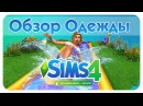Обзор Одежды из Каталога The Sims 4 На Заднем Дворе