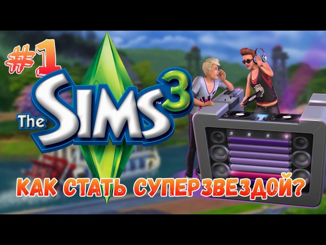 The Sims 3 : Вперед к Успеху | Как стать суперзвездой в Sims 3 !