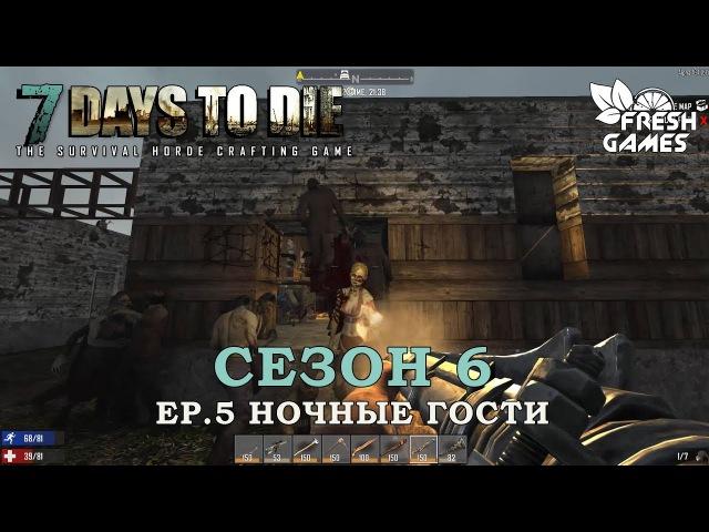 7 Days To Die S6E5 - Ночные гости
