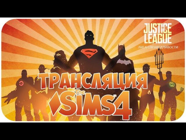 ТРАНСЛЯЦИЯ : THE SIMS 4 CAS ЛИГА СПРАВЕДЛИВОСТИ / JUSTICE LEAGUE