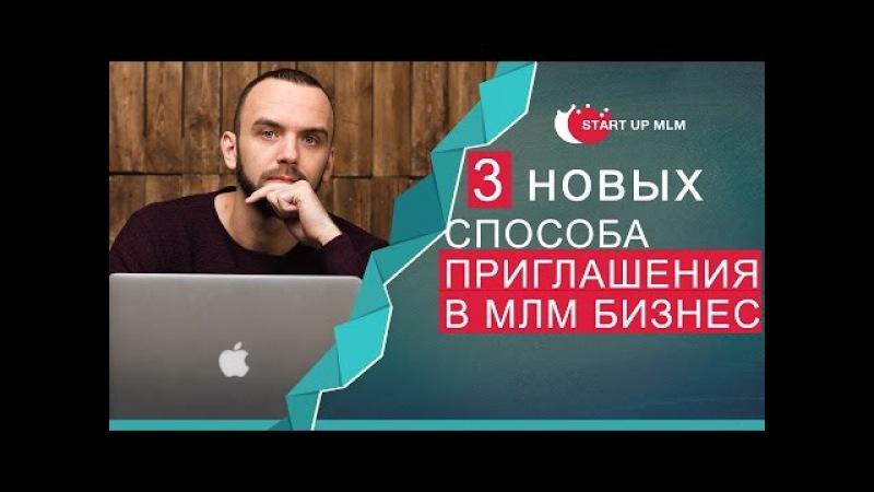 Где брать людей в МЛМ бизнес. 3 новых источника трафика. Реклама в сетевом маркет ...