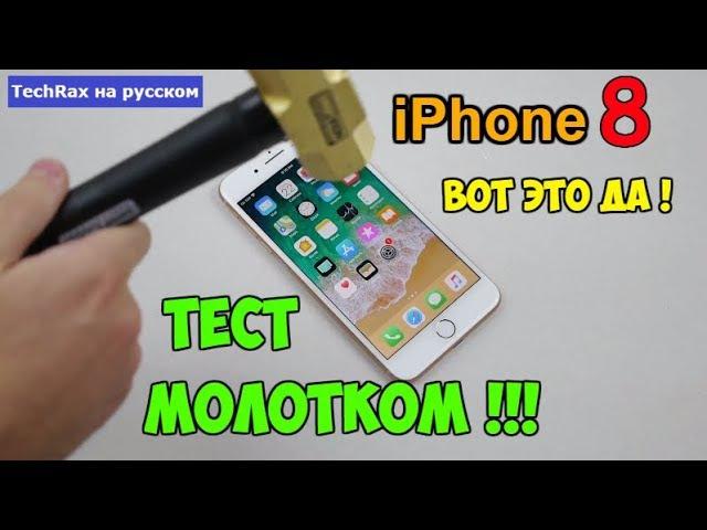 IPhone 8 Plus: Тест МОЛОТКОМ - Такого я НЕ ОЖИДАЛ!