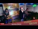 Голос Весны: группа SHOO (номинация Музыкальные группы )