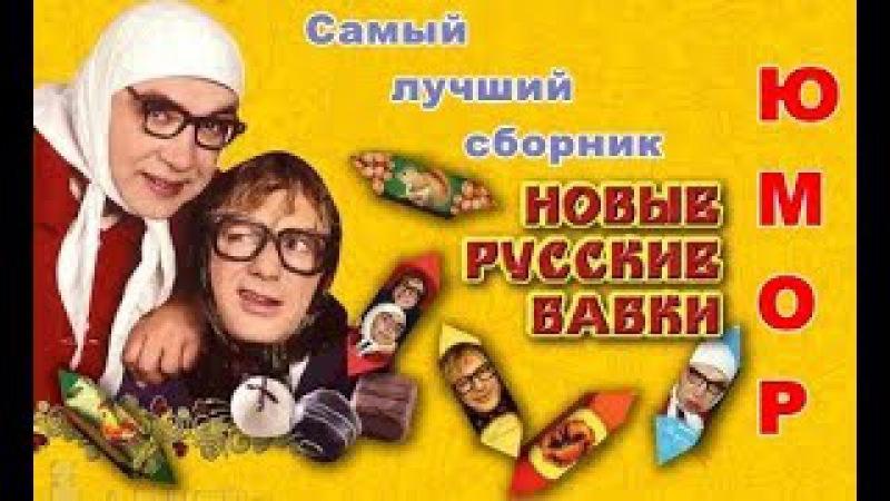Новые русские бабки Сборник лучших выступлений Приколы