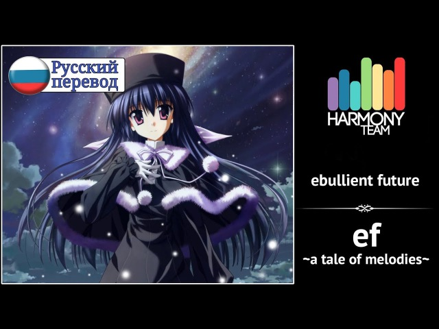 [ef ~a tale of melodies~ RUS cover] Melody Note – ebullient future [Harmony Team]