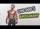 Мне 32 года и я потратил $200 тысяч на Биохакинг!