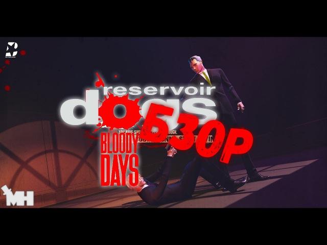 Reservoir Dogs: Bloody Days - Бешеные Псы в мире Hotline Miami