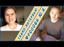 Фролов Ю.А. отвечает на вопросы. Интервью от 04.09.17 г. О себе и не только - очень инфо