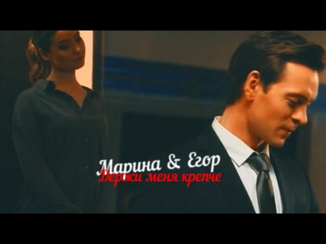 ► Марина Егор [ Юля Сергей ] | Держи меня крепче | [ Молодёжка ] [ collab ] ◄