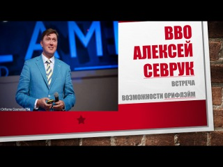 ВВО спикер Алекей Севрук