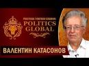 Валентин Катасонов: Россия для элиты - страна временного пребывания (Экономика) 1