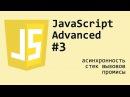 Видеоурок JavaScript Advanced 3 Асинхронность стек вызовов промисы