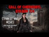 S.T.A.L.K.E.R. - Call of Chernobyl by Stason174v6.02Наемник (сложность Легенда)