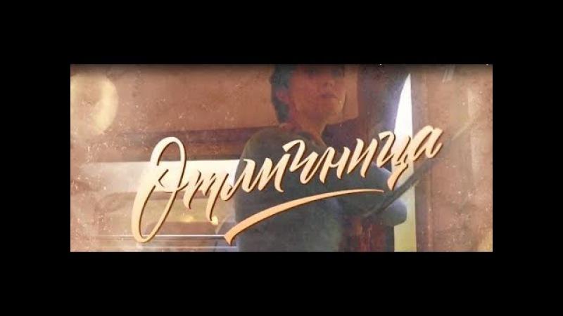 Отличница (сериал 2017) смотреть онлайн 1 и 2 серия анонс / русский фильм новинка