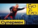 Удар Супермена и комбинации с ним в муай тай урок тайского бокса Андрея Басынина Superman Punch elfh cegthvtyf b rjv byfwbb