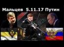 Мальцев отказался от снайперов для Путина и компании