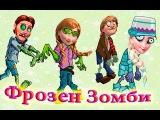 Превращения Фрозен в Зомби Семья пальчиков песенка на русском для детей