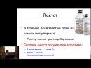 Изменение подходов к использованию кристаллоидных растворов Мазурок В В