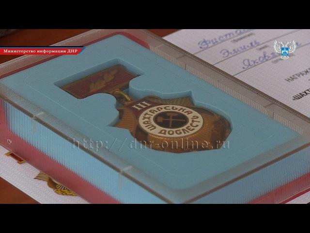 Представители Минугля ДНР вручили медикам, участвовавших в спасении горняков,б ...