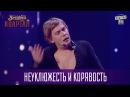 Неуклюжесть и корявость - Дмитрий Комаров на шоу Танцы со звездами Новый Вечерн...