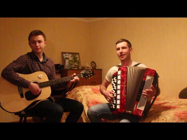 Mozgi - Братишка бармен (Кавер) гитара баяна