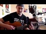 Как играть Shape Of My Heart (Stnig) из кф Леон - Видео-урок (Sting tutorial)