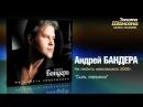 Андрей Бандера - Сыпь, тальянка Audio