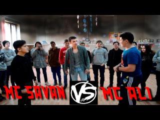 |Duel Rap Battle| Mc Savan vs Mc Ali(Что-то вроде Versus) РЭП БАТТЛ