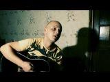 Андрей Лезжов - С чистого Листа (cover RadioLife)
