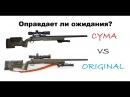 Cyma M40a3 (CM.700) - неоправданные ожидания?
