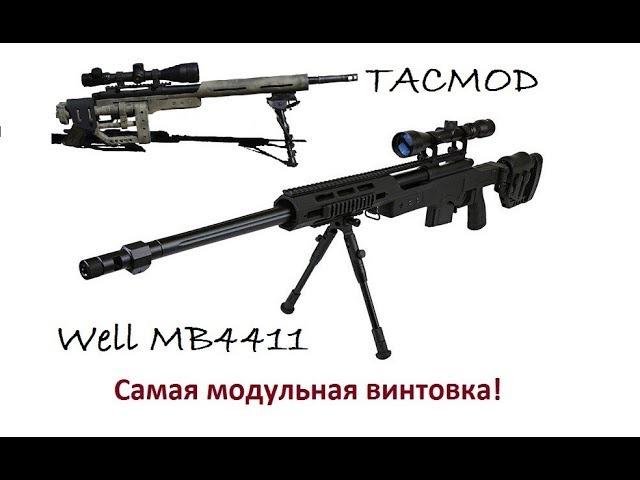 Well MB4411 TACMOD M24 модульная снайперская винтовка