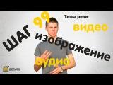 ТИПЫ РЕЧИ Дмитрий Даль